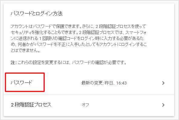 Google(グーグル)アカウント[Gmail<Gメール>] のパスワードの変更方法 イメージ②