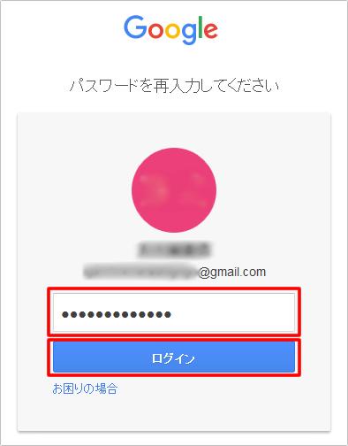 Google(グーグル)アカウントのパスワード変更 イメージ③