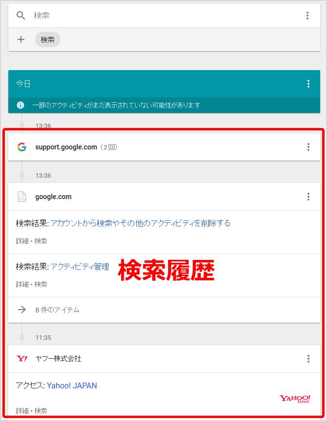 Googleアカウントに保存されてる検索履歴を見る(見方)イメージ③