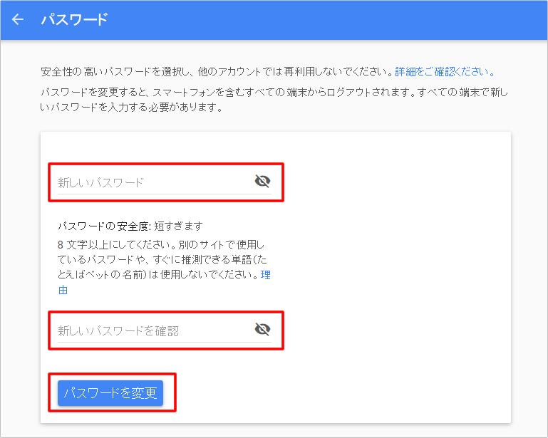 Google(グーグル)アカウント[Gmail<Gメール>] のパスワードの変更方法 イメージ④