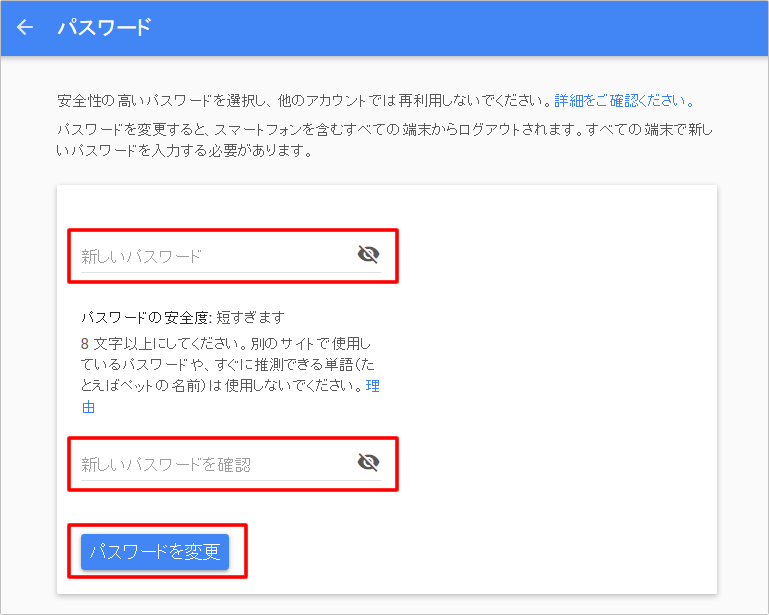 Google(グーグル)アカウントのパスワード変更 イメージ④