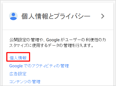 Googleアカウント情報ページの個人情報から名前変更 イメージ①