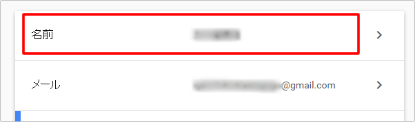 Googleアカウント情報ページの個人情報から名前変更 イメージ②