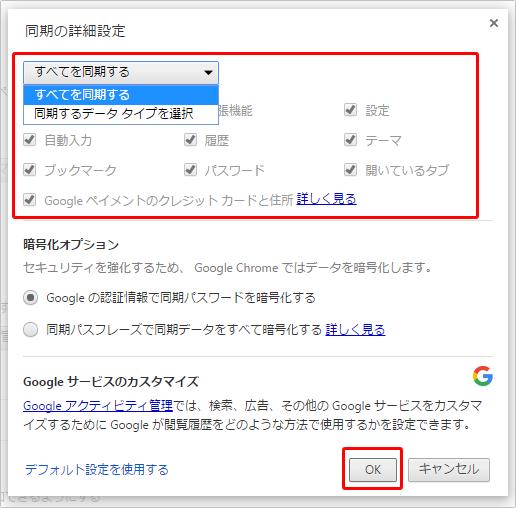 Googleブラウザ(Chrome)から検索履歴の共有設定 イメージ③