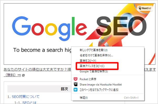 Google画像検索で画像のURLを使用して検索する イメージ②