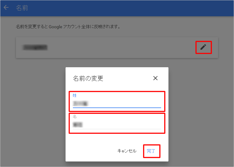 Googleアカウント情報ページの個人情報から名前変更 イメージ③