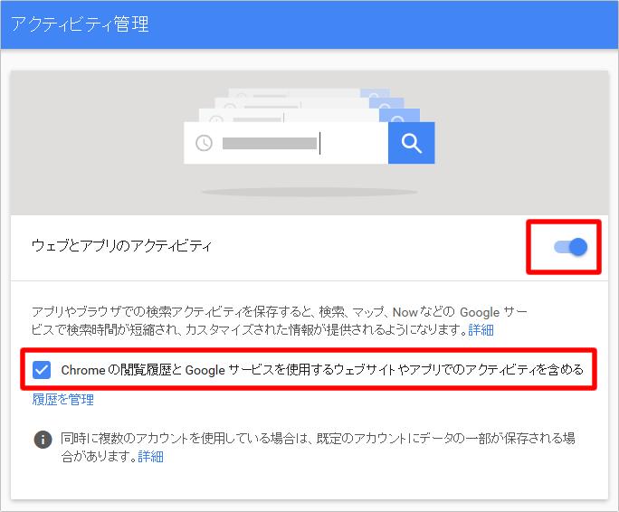 Googleアカウントから検索履歴の共有設定 イメージ