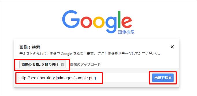 Google画像検索で画像のURLを使用して検索する イメージ④