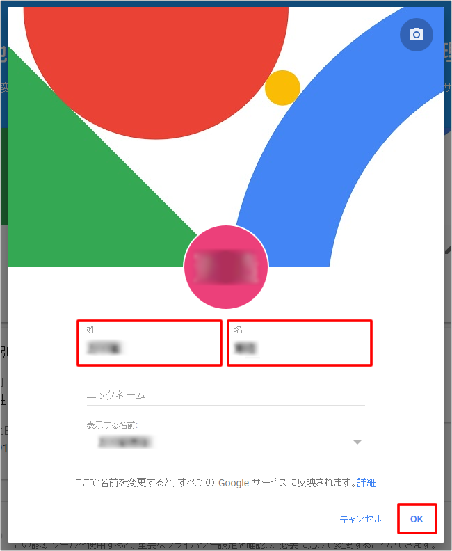 Googleユーザー情報ページから名前変更 イメージ②