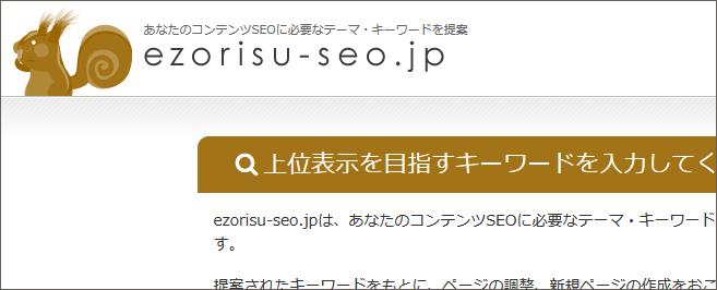 上位表示に必要なコンテンツを教えてくれる「ezorisu-seo.jp」