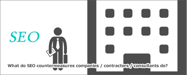 SEO対策会社・業者・コンサルタント(サービス)は何をしてくれるのか?