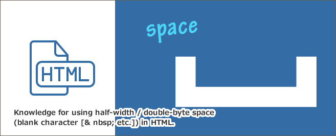 HTMLで半角・全角スペース(空白文字[等])を活用するための豆知識