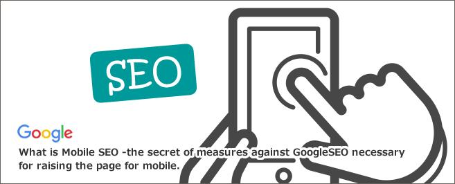 モバイルSEOとは~モバイル向けページ上位化に必要なGoogleSEO対策の秘訣
