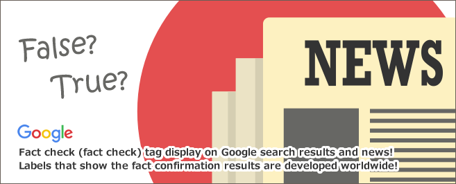 Google検索結果とニュースにFact Check(ファクトチェック)タグ表示!事実確認結果がわかるラベルを全世界展開!