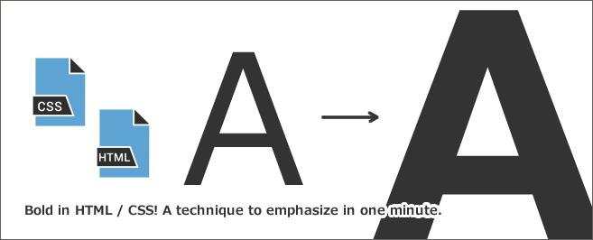 HTML/CSSで太字!1分でわかる際立たせテクニック