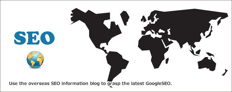 海外SEO情報ブログを活用して最新のGoogleSEOを把握する