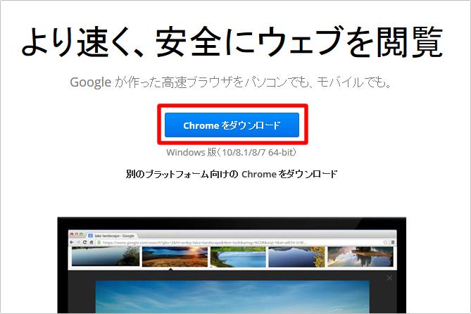 Google Chrome(グーグルクローム)のダウンロード方法 イメージ①