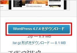 WordPressをダウンロードする イメージ
