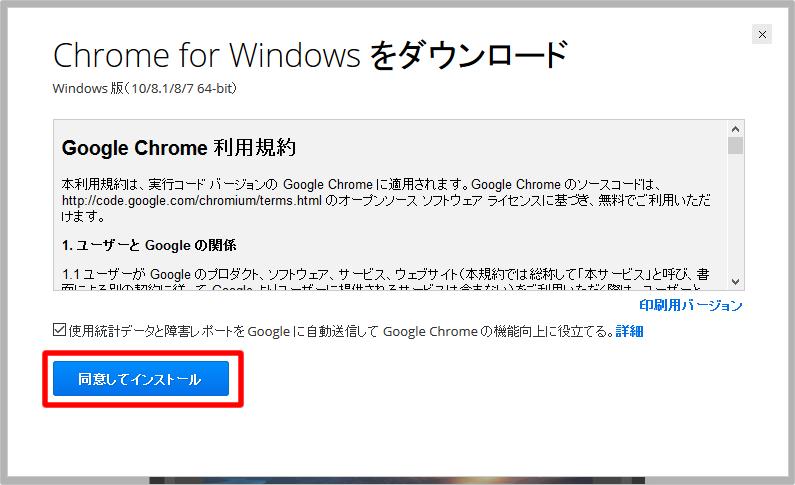 Google Chrome(グーグルクローム)のダウンロード方法 イメージ②