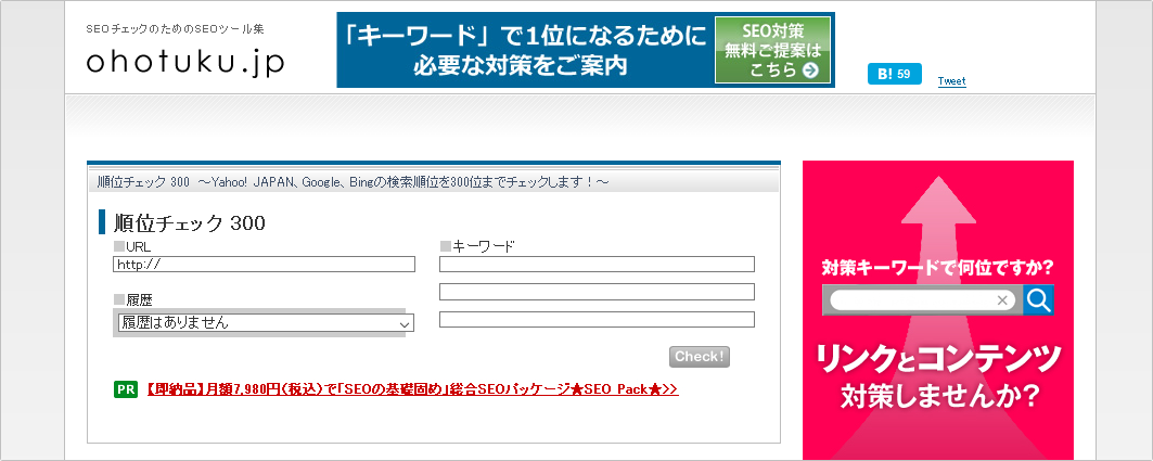 順位チェック300「ohouku.jp」