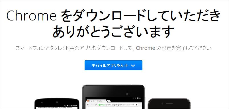 Google Chromeのダウンロード方法 イメージ③