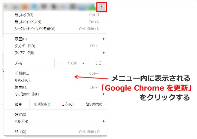Google Chrome(グーグルクローム)のアップデート[更新]方法 イメージ①