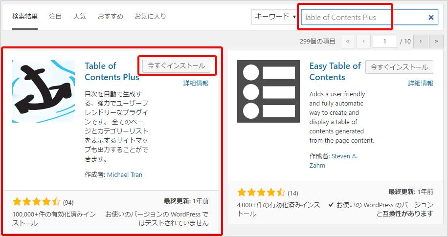 WordPressプラグイン「Table of Contents Plus」でスニペットにページ内リンク(目次リンク)を表示させる方法 イメージ②