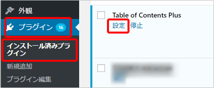 WordPressプラグイン「Table of Contents Plus」でスニペットにページ内リンク(目次リンク)を表示させる方法 イメージ③