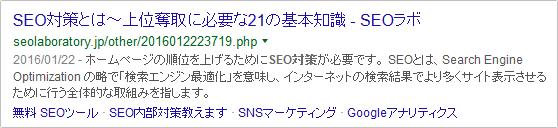 Google検索結果のタイトルと説明(スニペット)