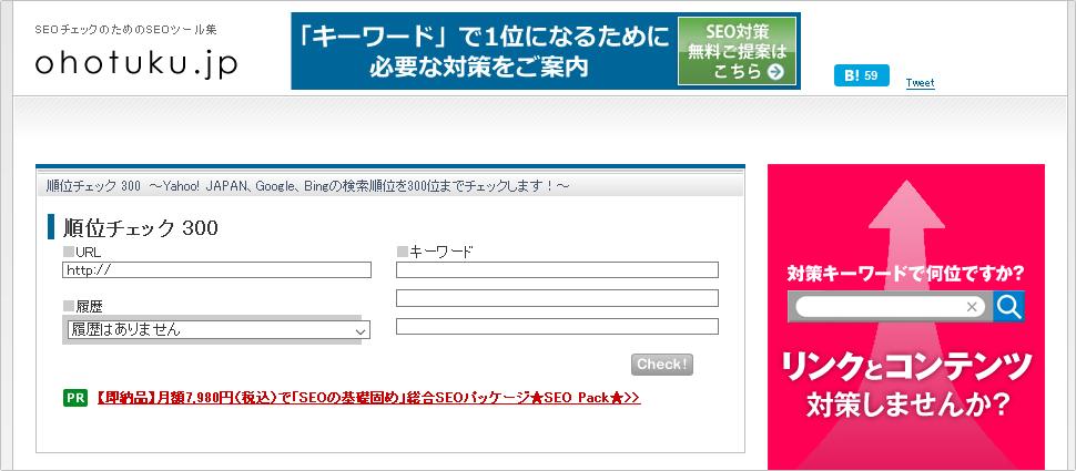 順位チェック 300「ohotuku.jp」