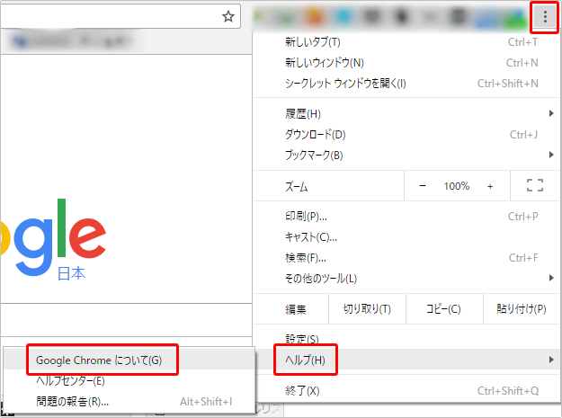 Google Chrome(グーグルクローム)のアップデート[更新]方法 イメージ③
