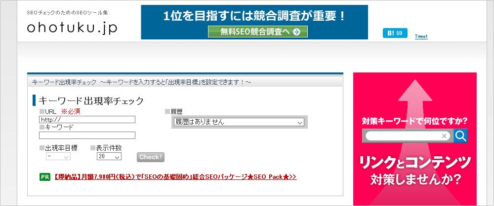 キーワード出現率チェック「ohouku.jp」