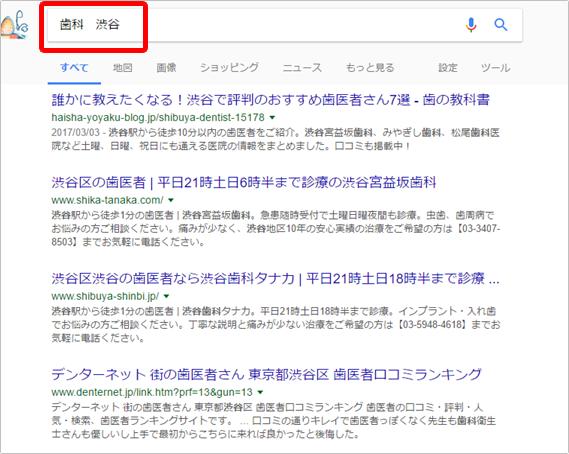検索エンジンの検索窓でキーワードを入力