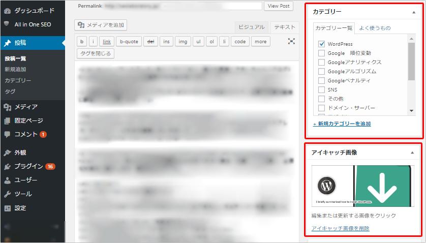 ブログマーケティングに必要なブログの書き方 イメージ③