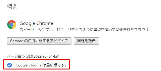 Google Chromeのアップデート[更新]方法 イメージ④