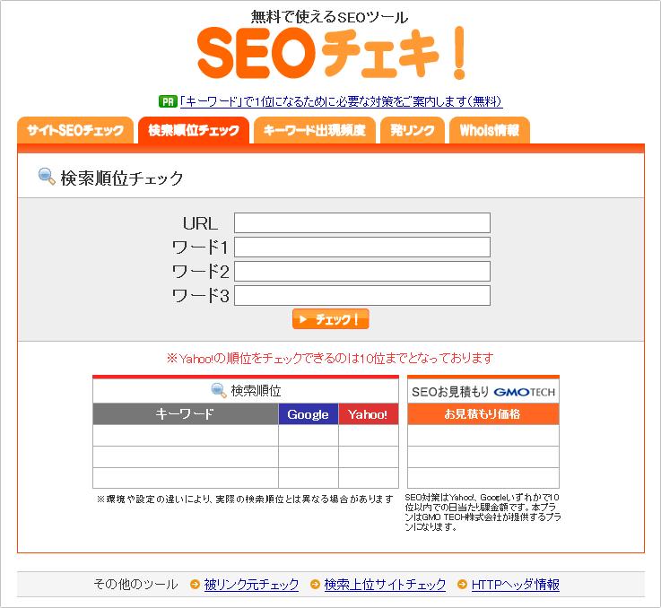 検索順位チェック「SEOチェキ!」