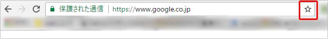 Google Chromeのブックマーク追加 イメージ①