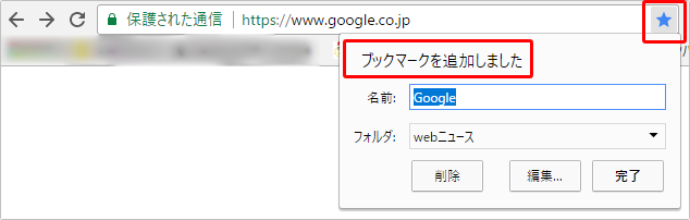 Google Chromeのブックマーク追加 イメージ②