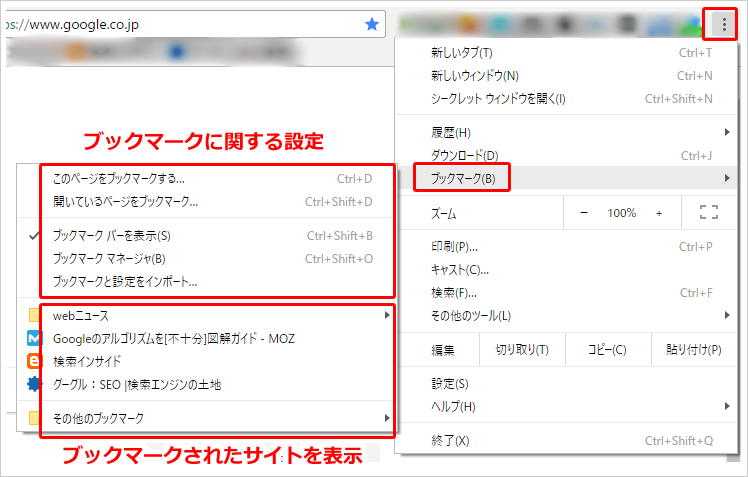 Google Chrome(グーグルクローム)のブックマーク表示 イメージ