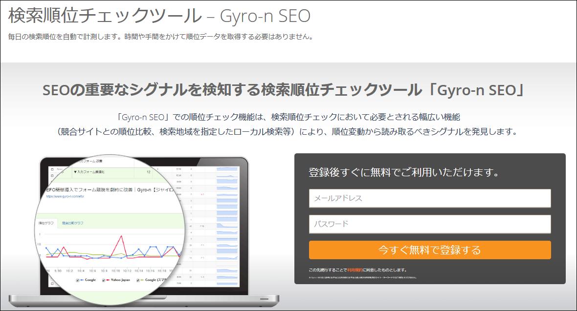 Gyro-n SEOの検索順位チェックツール