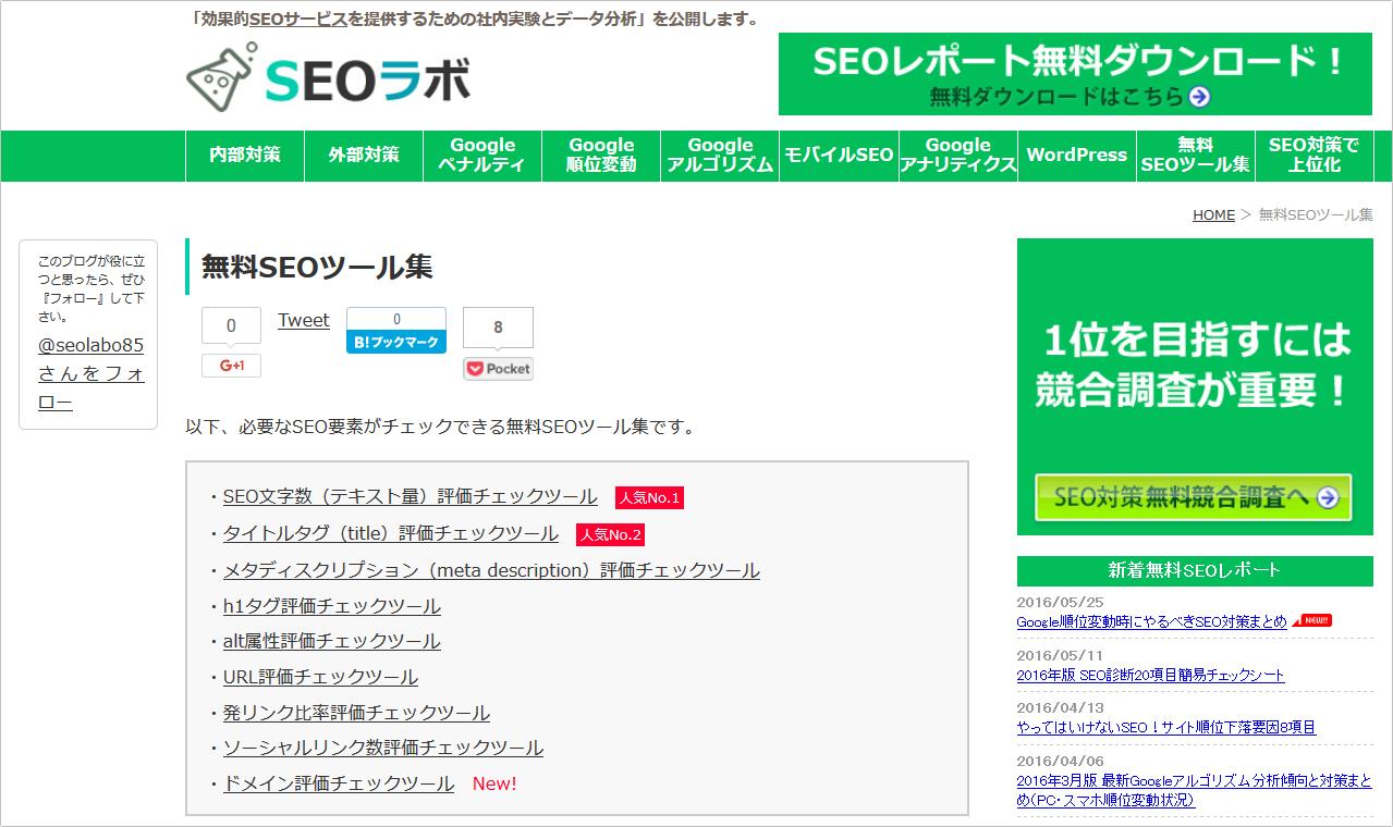 無料SEOツール「seolaboratory.jp」
