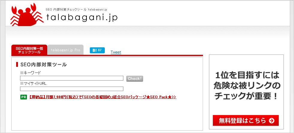 talabagani.jp