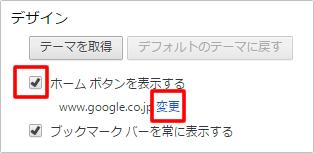 Google Chromeで「ホームページを設定する」イメージ②