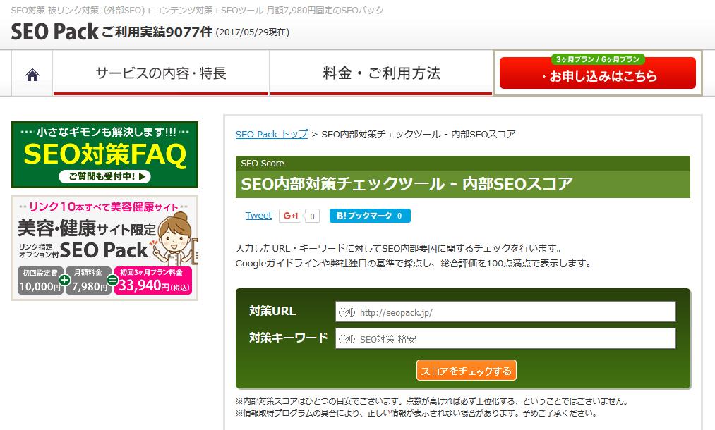 SEO内部対策チェックツール「seopack.jp」