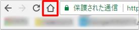 Google Chromeで「ホームページを設定する」イメージ④