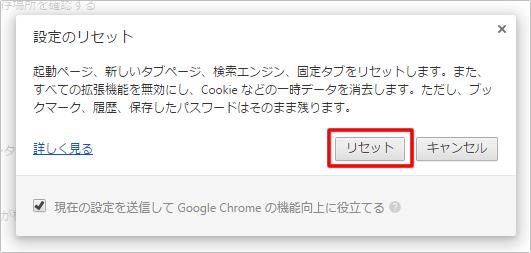Chromeの設定をデフォルトに戻す イメージ④
