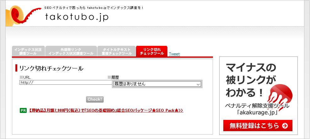リンク切れチェックツール「takotubo.jp」
