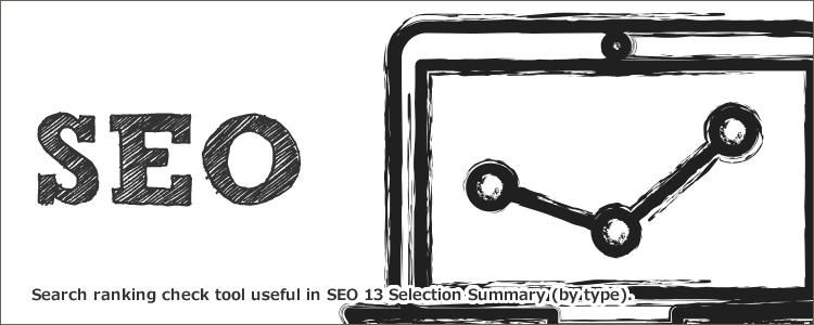 SEOで有用な検索順位チェックツール13選まとめ(タイプ別)