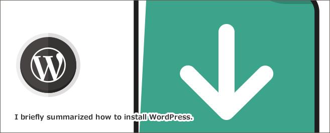 WordPress(ワードプレス)のインストール方法を簡単にまとめました