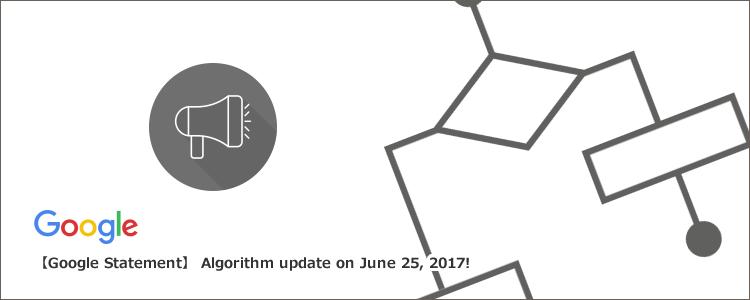 【Google声明】2017年6月25日にアルゴリズムアップデート実施!